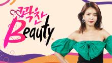 꽉찬 Beauty